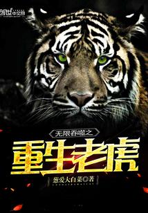 无限吞噬之重生老虎